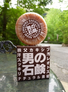 男の石鹸.jpg